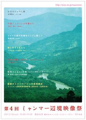 ミャンマー辺境映像祭