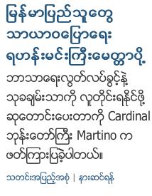 ビルマ語(ミャンマー語)のUNICODEはUNICODEじゃなかった