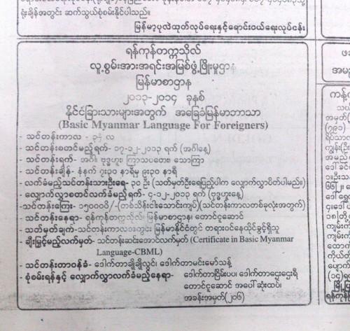 新聞に発表された、外国人用ミャンマー語コース