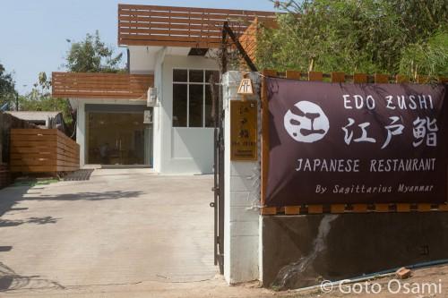 江戸鮨は、House of Memories の斜め向かいにある。