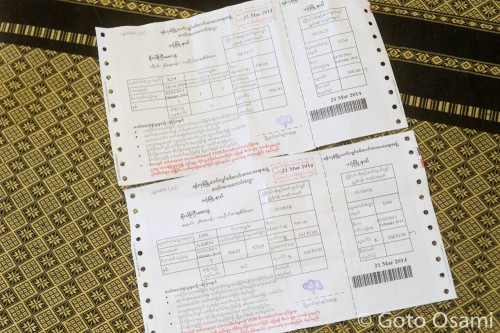 ヤンゴン市の電気代の請求書