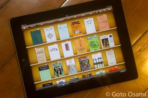 iPadに入れた電子書籍