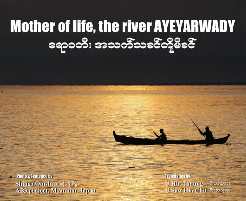 Mother of life, the river AYEYARWADY