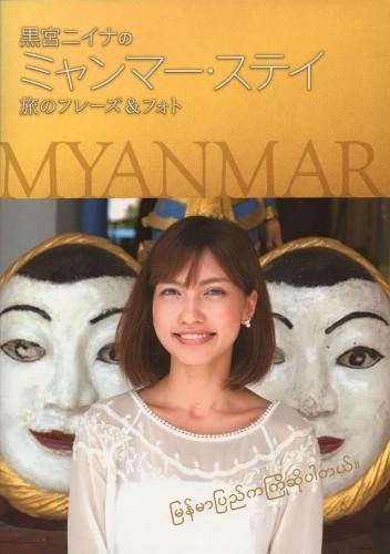 「黒宮ニイナの ミャンマー・ステイ 旅のフレーズ&フォト」の表紙